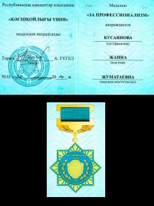 Медаль за профессионализм