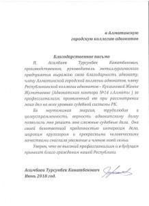 Отзыв Асамбаева Турснубека